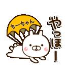 ☆ちーちゃん☆のお名前スタンプ(個別スタンプ:02)