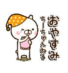 ☆ちーちゃん☆のお名前スタンプ(個別スタンプ:04)