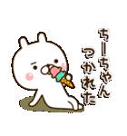 ☆ちーちゃん☆のお名前スタンプ(個別スタンプ:06)