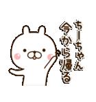 ☆ちーちゃん☆のお名前スタンプ(個別スタンプ:07)