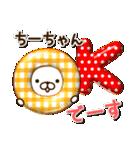 ☆ちーちゃん☆のお名前スタンプ(個別スタンプ:10)