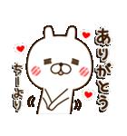 ☆ちーちゃん☆のお名前スタンプ(個別スタンプ:13)