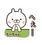☆ちーちゃん☆のお名前スタンプ(個別スタンプ:17)