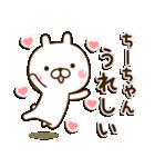 ☆ちーちゃん☆のお名前スタンプ(個別スタンプ:20)