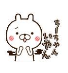 ☆ちーちゃん☆のお名前スタンプ(個別スタンプ:26)