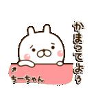 ☆ちーちゃん☆のお名前スタンプ(個別スタンプ:32)