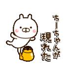 ☆ちーちゃん☆のお名前スタンプ(個別スタンプ:36)