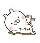 ☆ちーちゃん☆のお名前スタンプ(個別スタンプ:39)