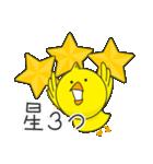 ひよこ1号(個別スタンプ:35)