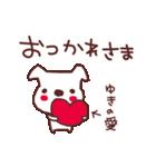 ♡ゆ・き・ち・ゃ・ん♡名前スタンプ(個別スタンプ:1)