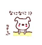 ♡ゆ・き・ち・ゃ・ん♡名前スタンプ(個別スタンプ:2)