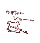 ♡ゆ・き・ち・ゃ・ん♡名前スタンプ(個別スタンプ:3)
