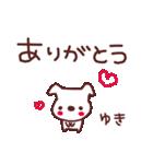 ♡ゆ・き・ち・ゃ・ん♡名前スタンプ(個別スタンプ:5)