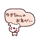 ♡ゆ・き・ち・ゃ・ん♡名前スタンプ(個別スタンプ:7)