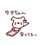 ♡ゆ・き・ち・ゃ・ん♡名前スタンプ(個別スタンプ:8)
