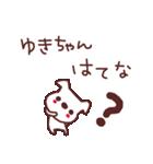 ♡ゆ・き・ち・ゃ・ん♡名前スタンプ(個別スタンプ:10)