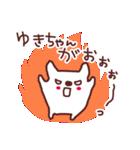 ♡ゆ・き・ち・ゃ・ん♡名前スタンプ(個別スタンプ:12)