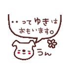 ♡ゆ・き・ち・ゃ・ん♡名前スタンプ(個別スタンプ:17)