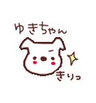 ♡ゆ・き・ち・ゃ・ん♡名前スタンプ(個別スタンプ:18)