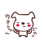 ♡ゆ・き・ち・ゃ・ん♡名前スタンプ(個別スタンプ:19)