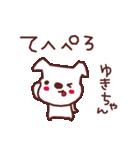 ♡ゆ・き・ち・ゃ・ん♡名前スタンプ(個別スタンプ:20)