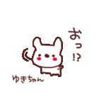♡ゆ・き・ち・ゃ・ん♡名前スタンプ(個別スタンプ:22)
