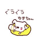 ♡ゆ・き・ち・ゃ・ん♡名前スタンプ(個別スタンプ:23)