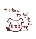 ♡ゆ・き・ち・ゃ・ん♡名前スタンプ(個別スタンプ:26)
