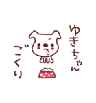♡ゆ・き・ち・ゃ・ん♡名前スタンプ(個別スタンプ:27)