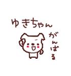 ♡ゆ・き・ち・ゃ・ん♡名前スタンプ(個別スタンプ:30)