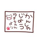 ♡ゆ・き・ち・ゃ・ん♡名前スタンプ(個別スタンプ:32)