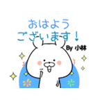(40個入)小林の元気な敬語入り名前スタンプ(個別スタンプ:01)