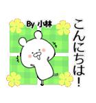 (40個入)小林の元気な敬語入り名前スタンプ(個別スタンプ:02)
