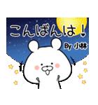 (40個入)小林の元気な敬語入り名前スタンプ(個別スタンプ:03)