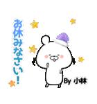 (40個入)小林の元気な敬語入り名前スタンプ(個別スタンプ:04)