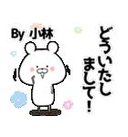 (40個入)小林の元気な敬語入り名前スタンプ(個別スタンプ:08)