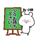 (40個入)小林の元気な敬語入り名前スタンプ(個別スタンプ:20)
