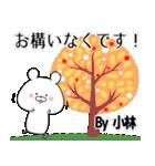(40個入)小林の元気な敬語入り名前スタンプ(個別スタンプ:29)