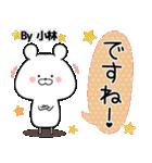 (40個入)小林の元気な敬語入り名前スタンプ(個別スタンプ:31)