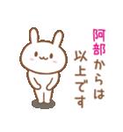 阿部(あべ)さんが使うウサギ(個別スタンプ:40)