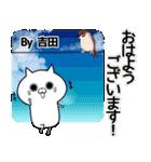 (40個入)吉田の元気な敬語入り名前スタンプ(個別スタンプ:01)