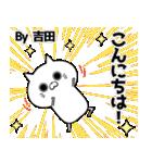 (40個入)吉田の元気な敬語入り名前スタンプ(個別スタンプ:02)