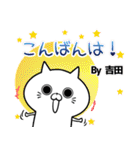 (40個入)吉田の元気な敬語入り名前スタンプ(個別スタンプ:03)