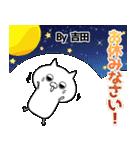 (40個入)吉田の元気な敬語入り名前スタンプ(個別スタンプ:04)