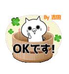 (40個入)吉田の元気な敬語入り名前スタンプ(個別スタンプ:05)