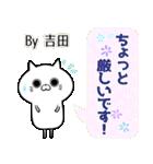 (40個入)吉田の元気な敬語入り名前スタンプ(個別スタンプ:07)