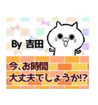 (40個入)吉田の元気な敬語入り名前スタンプ(個別スタンプ:08)