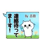(40個入)吉田の元気な敬語入り名前スタンプ(個別スタンプ:09)
