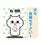 (40個入)吉田の元気な敬語入り名前スタンプ(個別スタンプ:10)