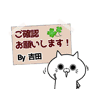 (40個入)吉田の元気な敬語入り名前スタンプ(個別スタンプ:11)